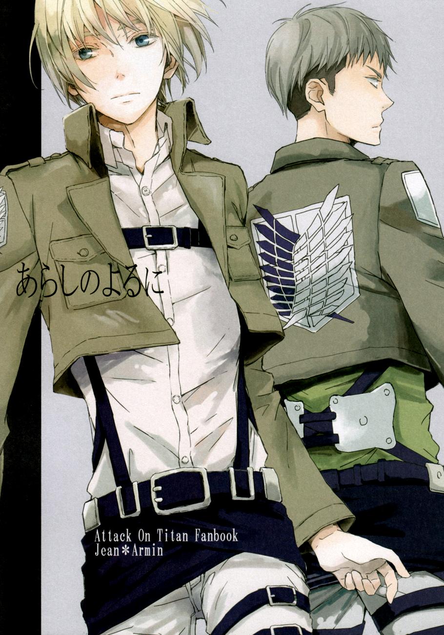 SNK Arashi no yoru