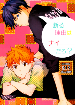 Cover-Kotowaru riyuu